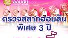 ผลสลากออมสินพิเศษ 3 ปี วันที่ 16 มกราคม 2563