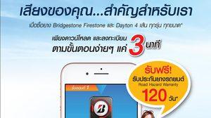 Bridgestone มอบสิทธิพิเศษสำหรับลูกค้า รับประกันยางรถยนต์ 120 วัน