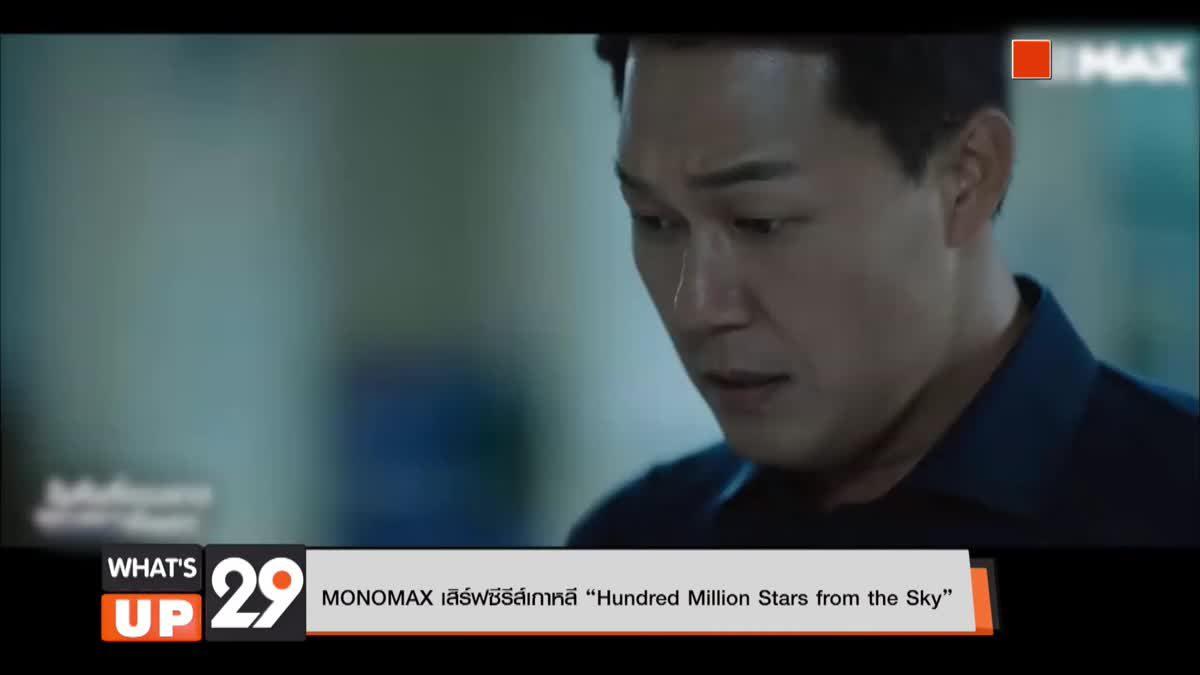 "MONOMAX เสิร์ฟซีรีส์เกาหลี ""Hundred Million Stars from the Sky"""