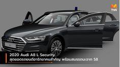 2020 Audi A8 L Security สุดยอดรถยนต์อารักขาคนสำคัญ พร้อมสมรรถนะจาก S8