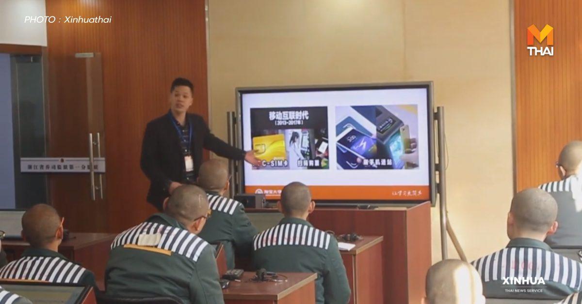 เรือนจำจีนสอน 'อีคอมเมิร์ซ' ช่วยคนพ้นโทษเริ่มชีวิตใหม่