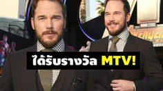 คริส แพรตต์ คว้ารางวัล Generation Award  ในงาน MTV Movie & TV Awards