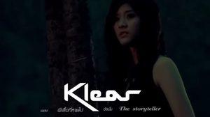 เนื้อเพลง ผีเสื้อที่หายไป – Klear