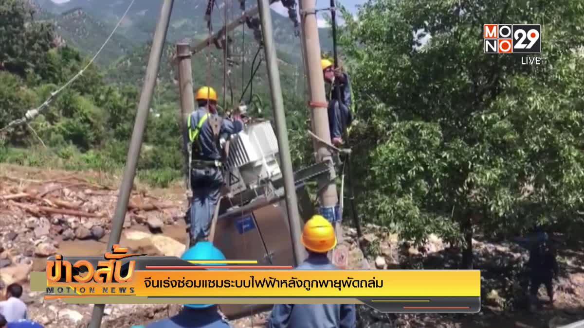 จีนเร่งซ่อมแซมระบบไฟฟ้าหลังถูกพายุพัดถล่ม