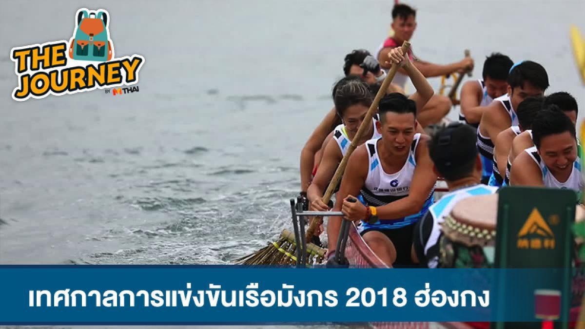 เทศกาลการแข่งขันเรือมังกร 2018 ฮ่องกง