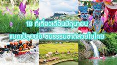 10 ที่เที่ยวเดือนมิถุนายน แบกเป้ลุยฝน ชมธรรมชาติสวยในไทย