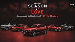 Mazda เปิดศักราชใหม่ปีหมูทองทำสถิติใหม่ ด้วยยอดขายสูงสุด 5,247 คัน
