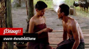 10 เรื่องน่ารู้ก่อนไปดูตำนาน นางนาก หนังร้อยล้านเรื่องแรกของไทย!!