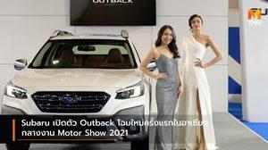 Subaru เปิดตัว Outback โฉมใหม่ครั้งแรกในอาเซียนกลางงาน Motor Show 2021
