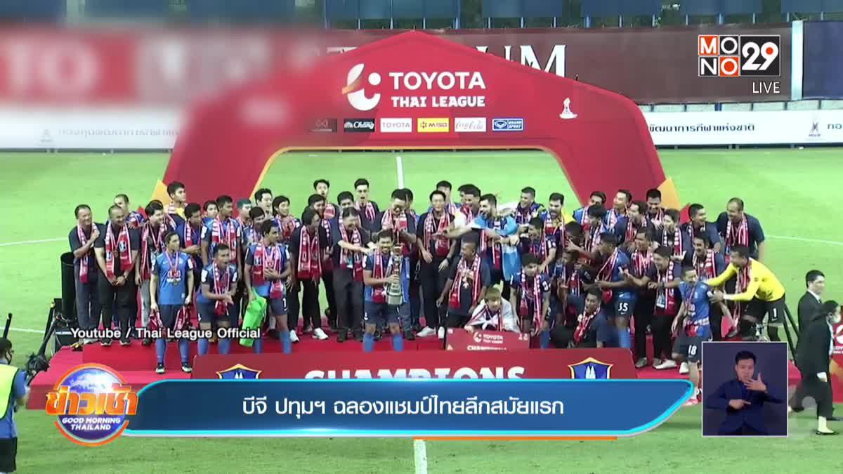 บีจี ปทุมฯ ฉลองแชมป์ไทยลีกสมัยแรก