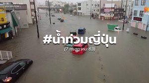 #น้ำท่วมญี่ปุ่น ยังวิกฤติ – 7 ก.ค. 63