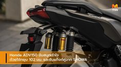 Honda ADV150 ขับสนุกเร้าใจด้วยโช้กยุบ 102 มม. และซับแท็งก์คู่จาก SHOWA