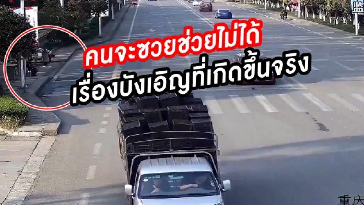 คนจะซวยช่วยไม่ได้! หญิงนั่งอยู่ป้ายรถเมล์ จู่ๆ ความซวยก็หลุดวิ่งข้ามถนนมาหาถึงที่