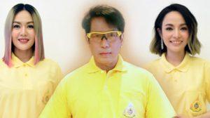 ศิลปินแกรมมี่ เชิญชวนสวมเสื้อเหลือง ร่วมถวายพระพรชัยมงคล