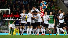 ผลบอล : ลุ้นป้องกันแชมป์!! เยอรมัน บุกต้อน ไอร์แลนด์เหนือ 3-1 ลิ่วบอลโลก รัสเซีย