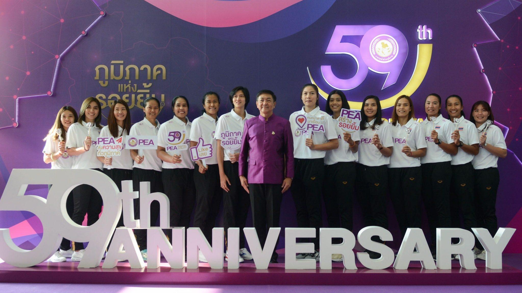 ครบรอบ 59 ปี PEA สว่างทั่วทิศ สร้างคุณภาพชีวิตทั่วไทย