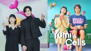 คิมโกอึน – อันโบฮยอน แถลงข่าวซีรีส์เกาหลี Yumi's Cells รู้สึกเหมือนเดินออกมาจากเว็บตูน!