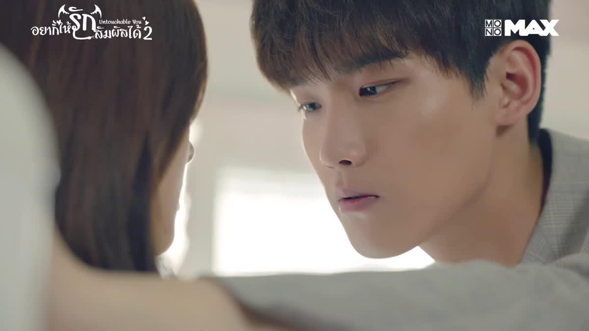 Untouchable You 2 อยากให้รักสัมผัสได้ 2 | จูบสุดฟินของสิงเจาหลิน