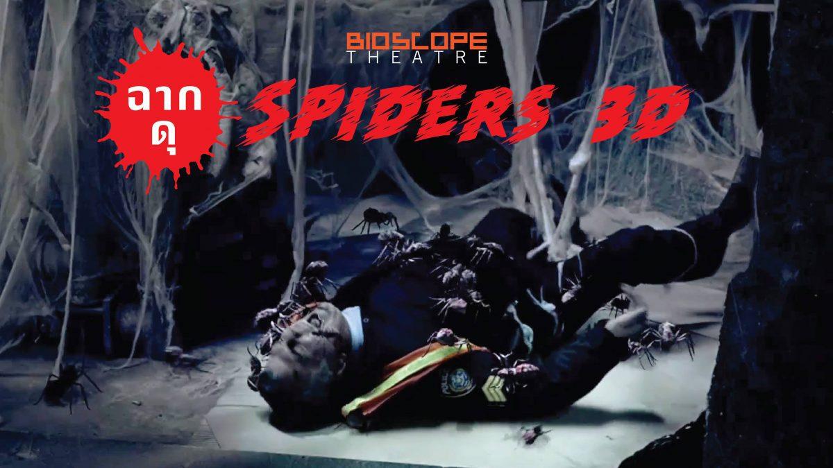 ฉากดุ Spiders 3D