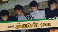 ซีรี่ส์เกาหลี ย้อนวันรัก 1988 (Reply 1988) ตอนที่ 2 ต็อกซอนน่ารักขึ้นเนอะ [THAI SUB]