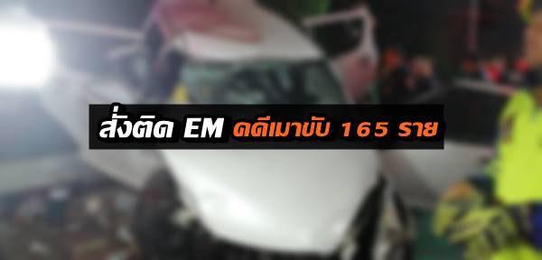 คุมประพฤติเมาขับพุ่งกว่า 4,000 คดี สั่งติด EM 165 ราย