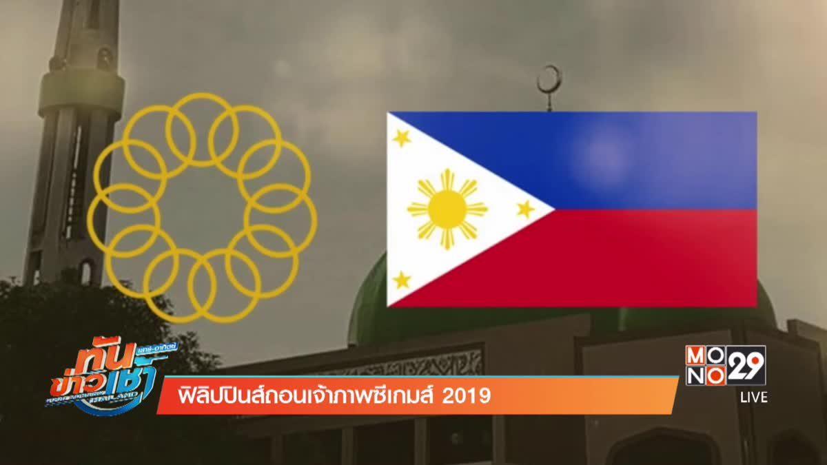 ฟิลิปปินส์ถอนเจ้าภาพซีเกมส์ 2019