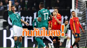 ผลบอล เยอรมัน vs สเปน!! มุลเลอร์ ยิงอย่างสวย อินทรีเหล็ก ไล่เจ๊า กระทิงดุ มันส์หยด 1-1