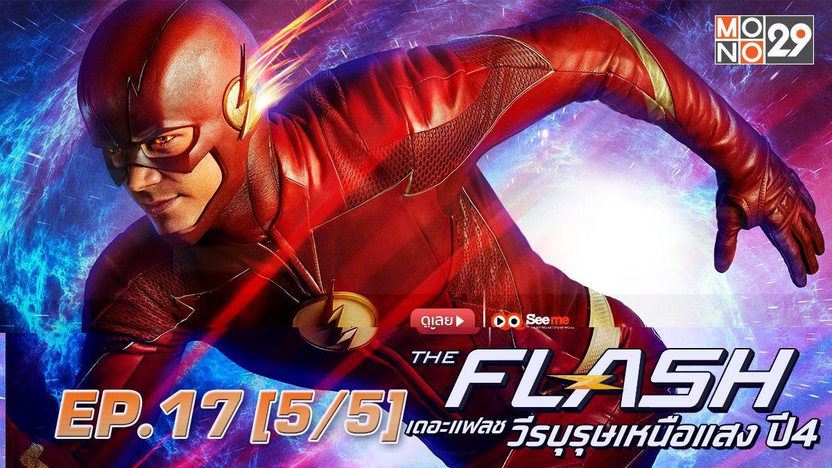 The Flash เดอะ แฟลช วีรบุรุษเหนือแสง ปี 4 EP.17 [5/5]