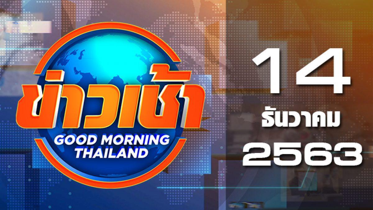 ข่าวเช้า Good Morning Thailand 14-12-63