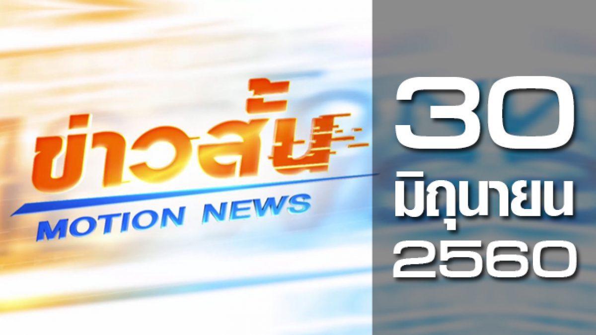 ข่าวสั้น Motion News Break 1 30-06-60