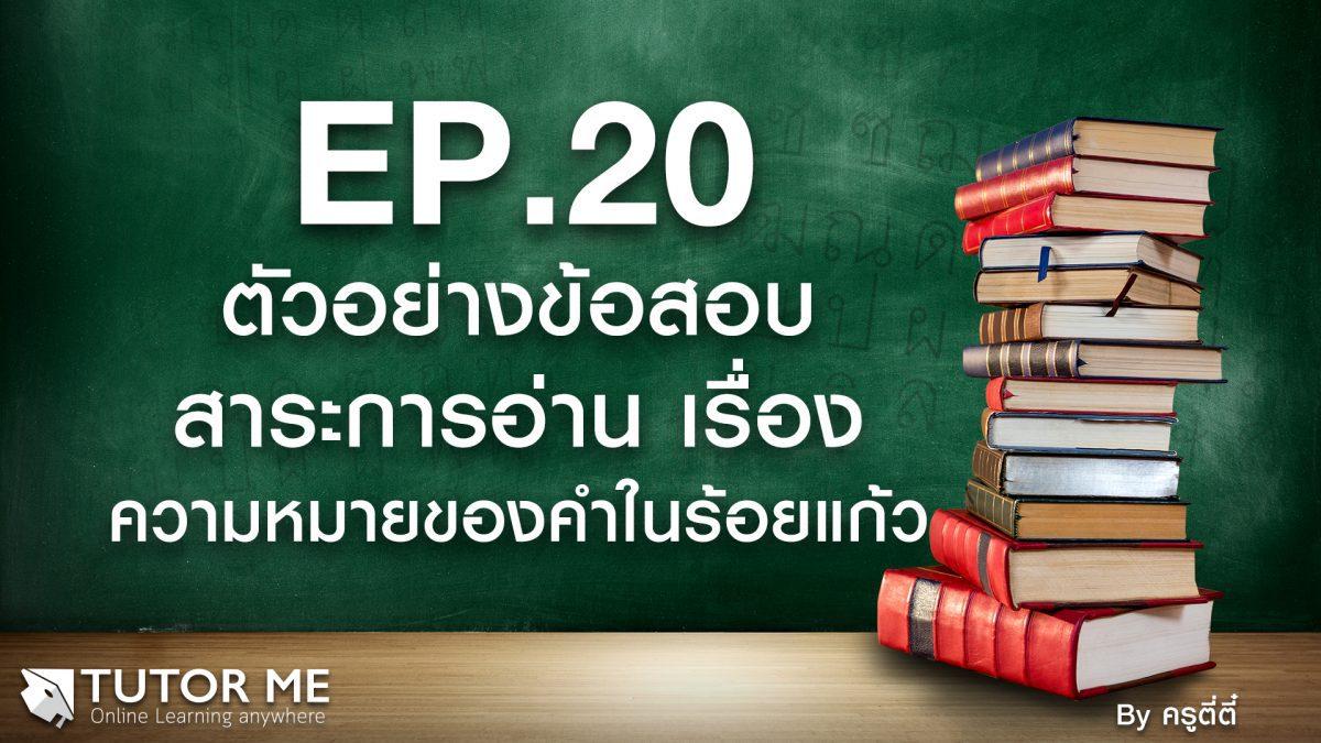EP 20 ตัวอย่างข้อสอบ สาระการอ่าน เรื่อง ความหมายของคำในร้อยแก้ว