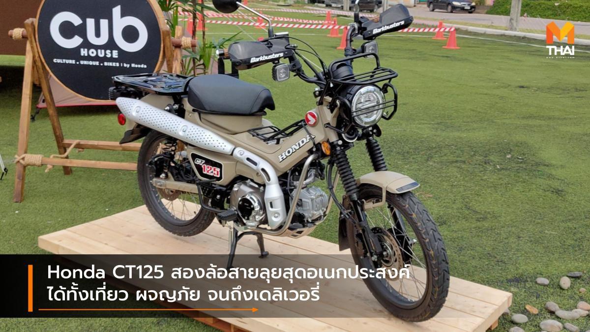 Honda CT125 สองล้อสายลุยสุดอเนกประสงค์ ได้ทั้งเที่ยว ผจญภัย จนถึงเดลิเวอรี่