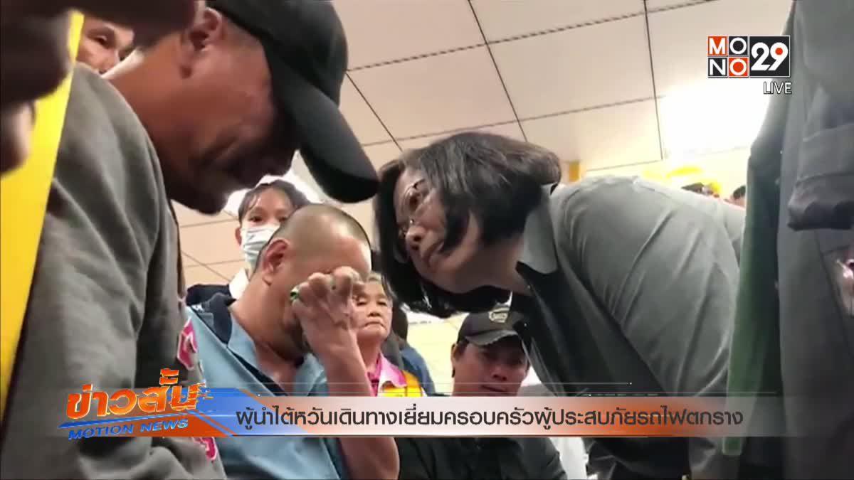 ผู้นำไต้หวันเดินทางเยี่ยมครอบครัวผู้ประสบภัยรถไฟตกราง