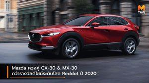 Mazda ควงคู่ CX-30 & MX-30 คว้ารางวัลดีไซน์ระดับโลก Reddot ปี 2020