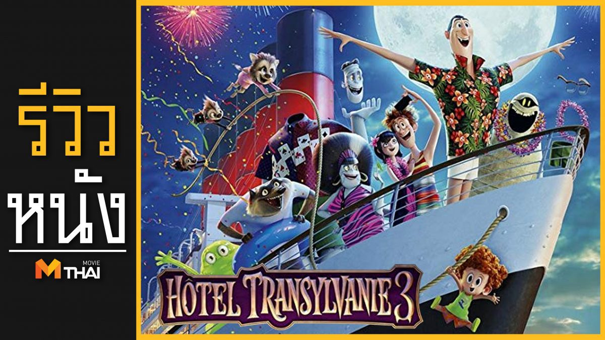 รีวิวหนัง Hotel Transylvania 3: Summer Vacation