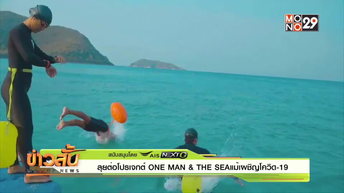ลุยต่อโปรเจกต์ ONE MAN & THE SEAแม้เผชิญโควิด-19