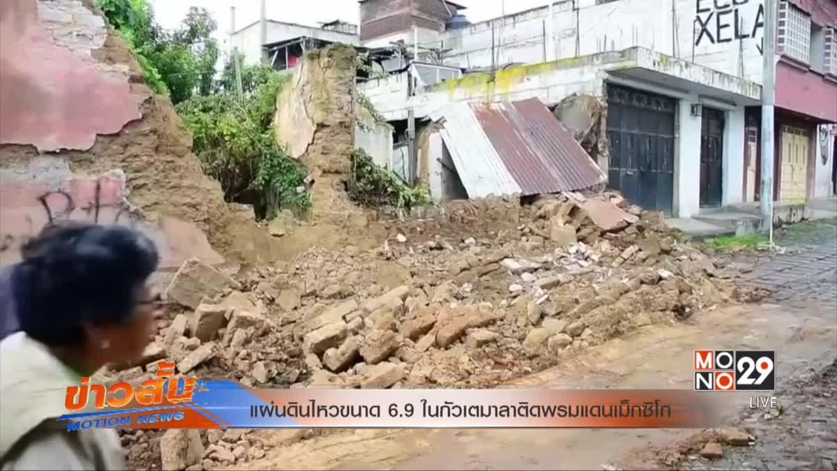 แผ่นดินไหวขนาด 6.9 ในกัวเตมาลาติดพรมแดนเม็กซิโก