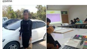 ครูสาวประเภทสองโพสต์ตัดพ้อ หลังถูกเหยียดเพศกลางที่ประชุม