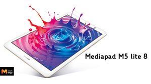 เปิดตัว HUAWEI MediaPad M5 lite 8 แท็บเล็ตเพื่อความบันเทิงไม่จำกัด