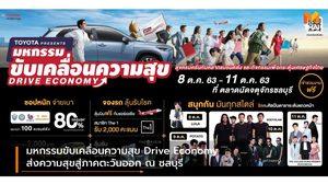มหกรรมขับเคลื่อนความสุข Drive Economy ส่งความสุขสู่ภาคตะวันออก ณ ชลบุรี