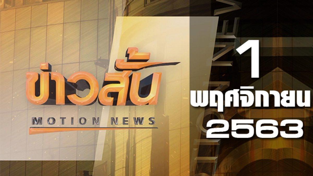 ข่าวสั้น Motion News Break 3 01-11-63