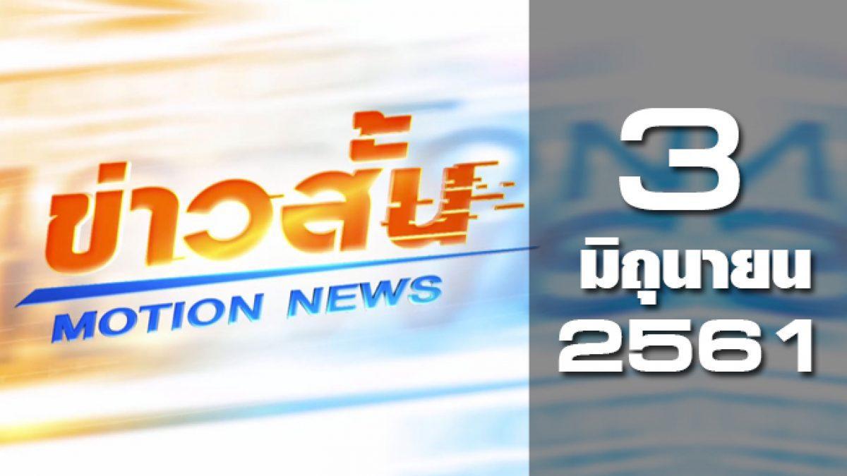 ข่าวสั้น Motion News Break 1 03-06-61