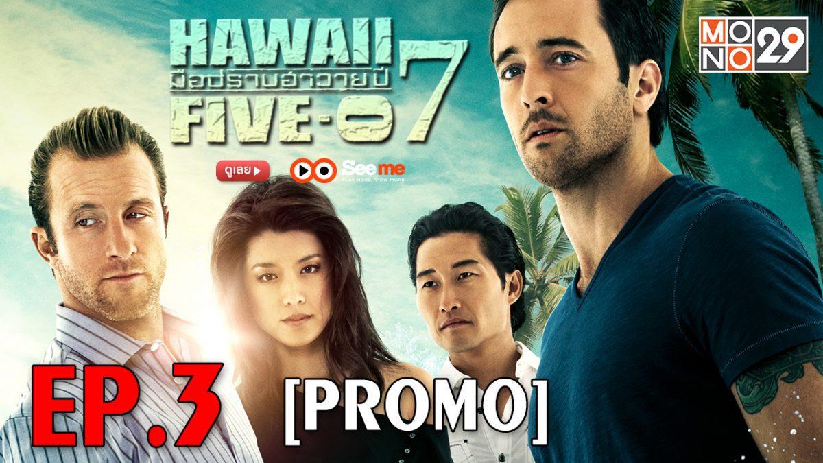 Hawaii Five-O มือปราบฮาวาย ปี 7 EP.3 [PROMO]