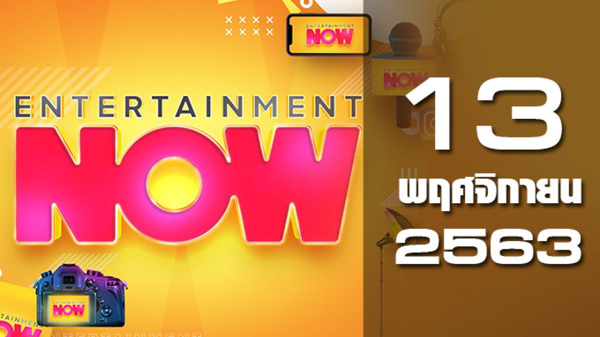 Entertainment Now 13-11-63