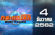 กระแสโลก World News 04-12-62