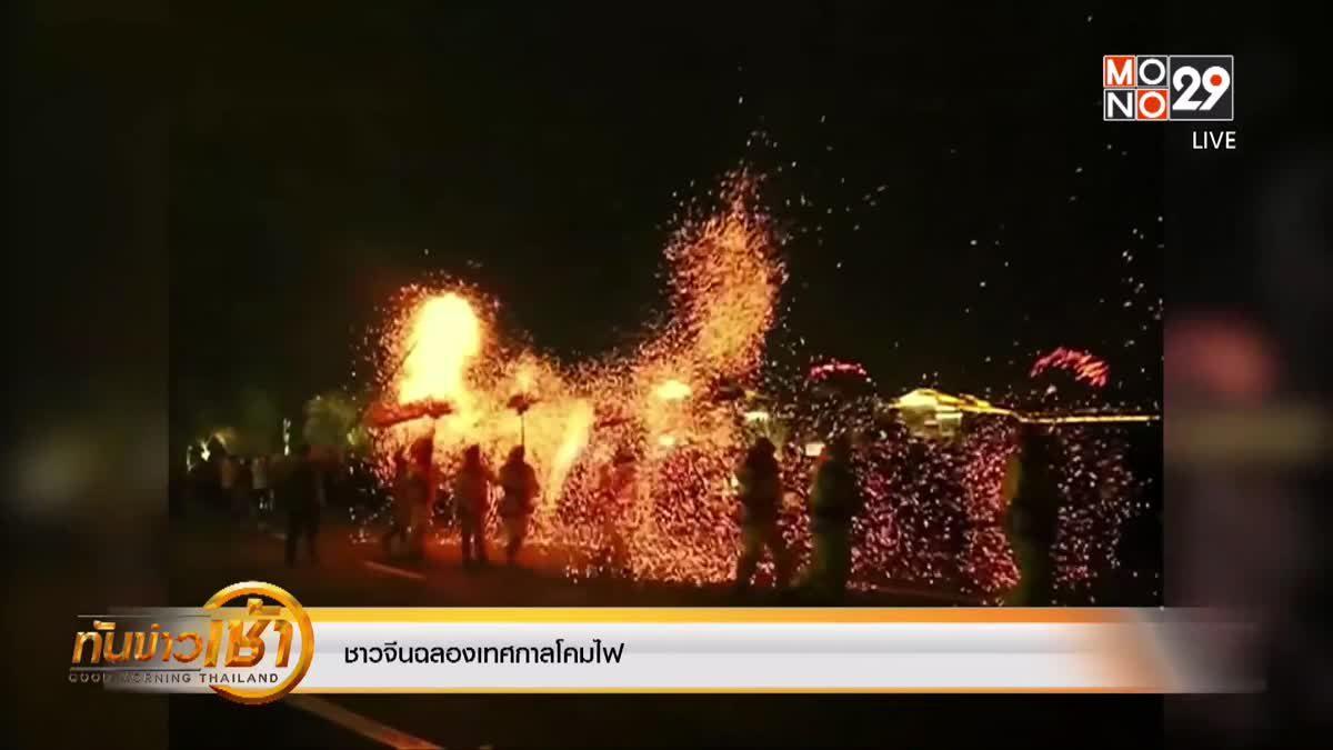 ชาวจีนฉลองเทศกาลโคมไฟ