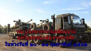 กองพลทหารม้ากำหนดเส้นทางเคลื่อนย้ายยุทโธปกรณ์จากลพบุรีไปสระบุรี