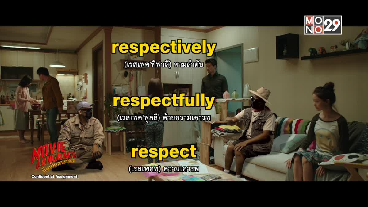 Movie Language ซีนเด็ดภาษาหนัง  Confidential Assignment