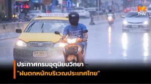 ประกาศกรมอุตุฯ! จะมีฝนตกหนักบริเวณประเทศไทย ช่วงวันที่ 27 – 30 พ.ค.
