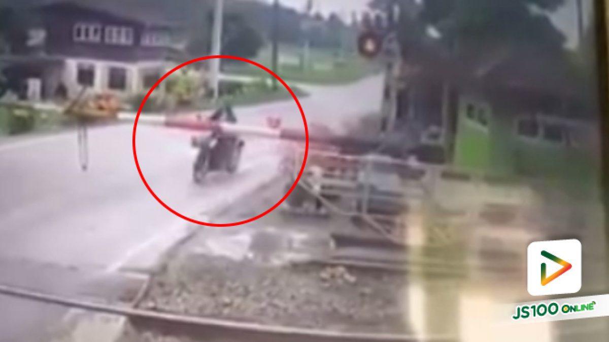 คลิปหญิงขับจยย.ชนราวกั้นทางรถไฟขวางทางรถไฟ ก่อนรถไฟมาแค่ 20 วินาที (03-05-61)